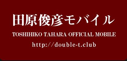 田原俊彦オフィシャルファンサイト